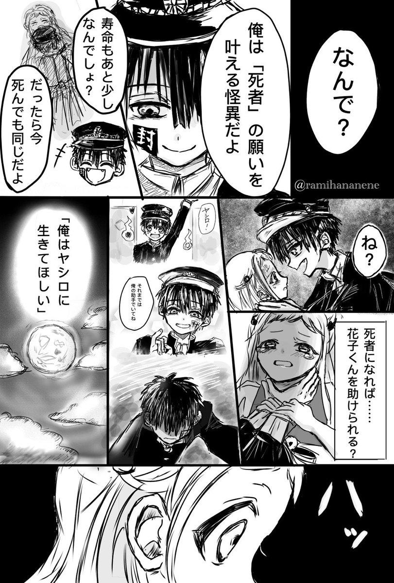 少年 地 花子 くん 漫画 縛