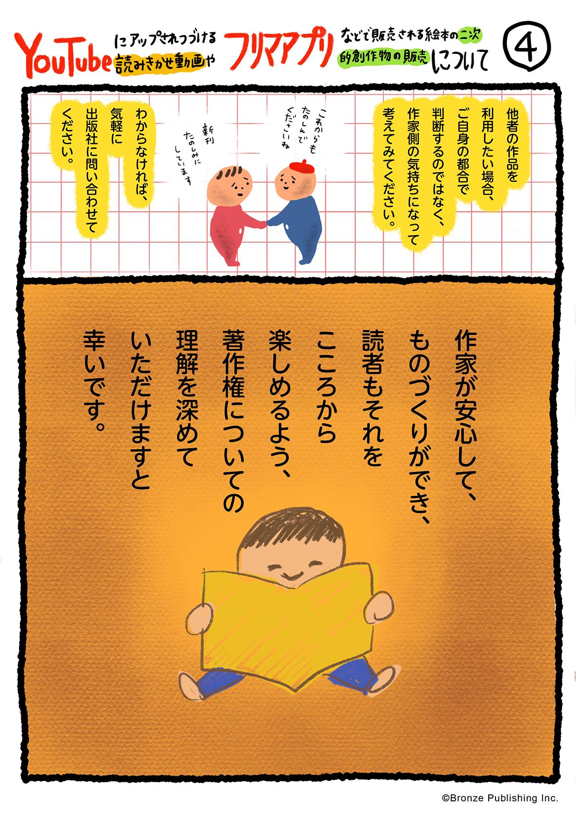 著作 権 読み 聞かせ 絵本