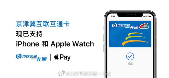 Apple Pay 已支持交通联合版北京市政交通一卡通! China T-Union card are now available on Apple Pay! https://t.co/cAL30Jm9XT