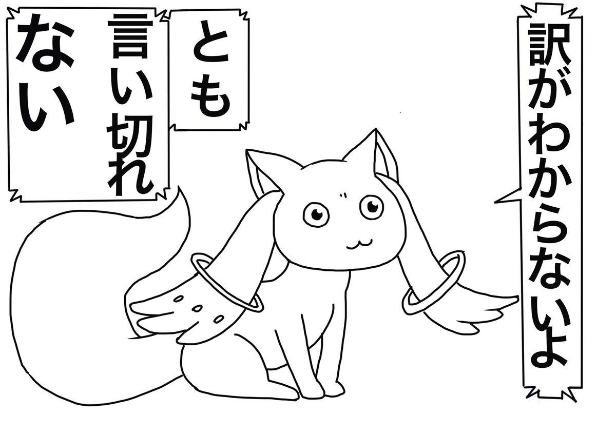 きゅうべえ Hashtag On Twitter