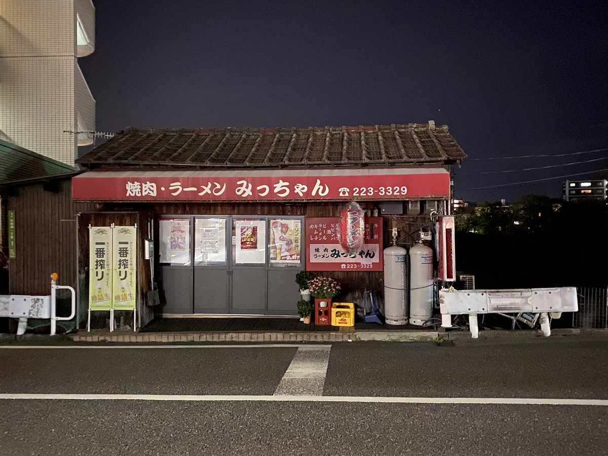 焼肉 みっちゃん 広島 みっちゃん焼肉店