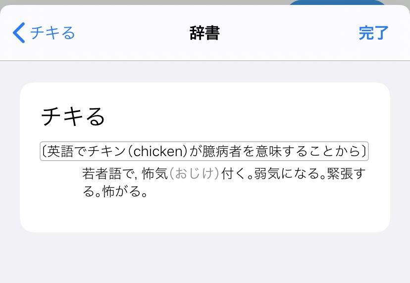 チキ る の 意味