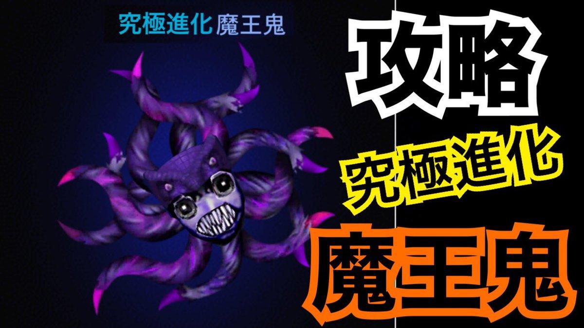 【青鬼オンライン】これを見たら進化した魔王鬼を攻略出来る!!【ヤマタノオロチ再降臨】  @YouTubeより