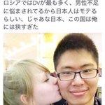 日本人がロシアに行った結果?めっちゃモテるらしい!