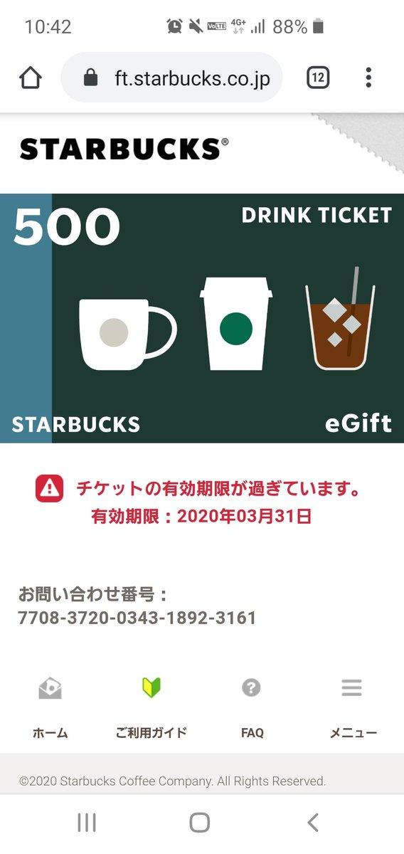 チケット 延長 スタバ 【スターバックスリワード】スタバのポイント制度「Starbucks Rewards」でスターを貯めて特典をゲットしよう!
