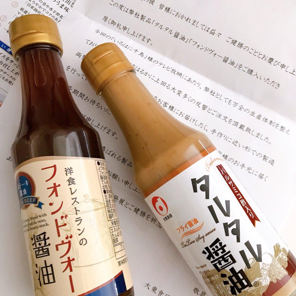 醤油 タルタル