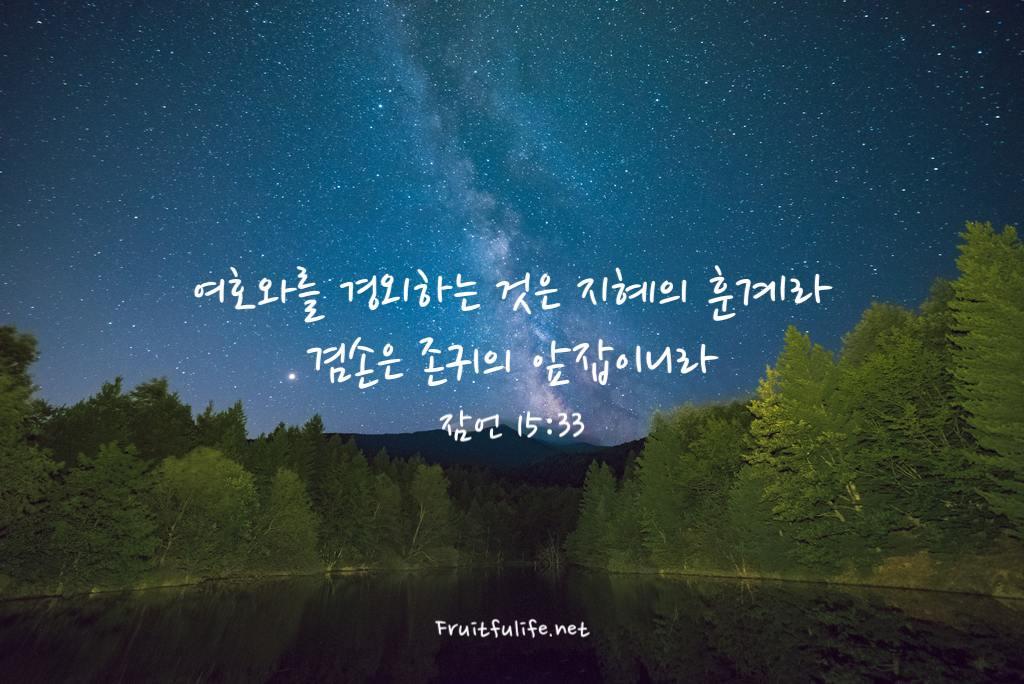 지혜와 겸손