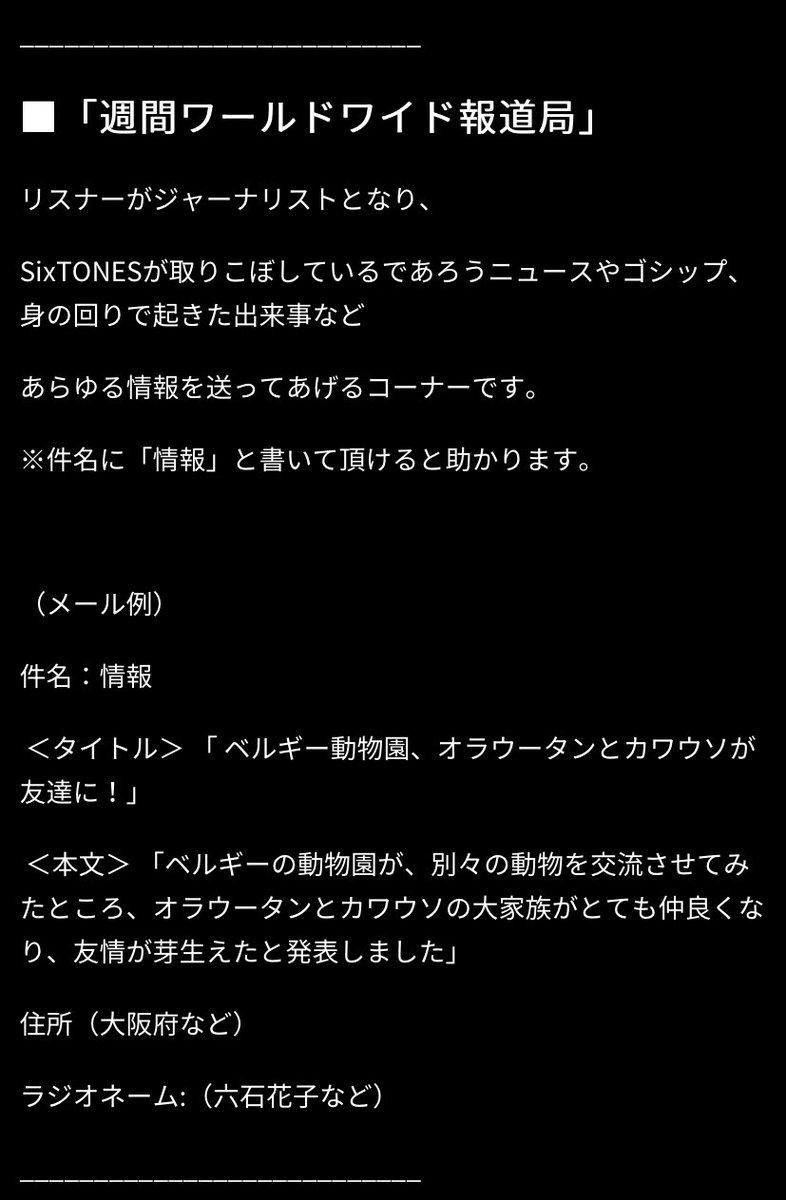 書き方 オールナイト ニッポン メール
