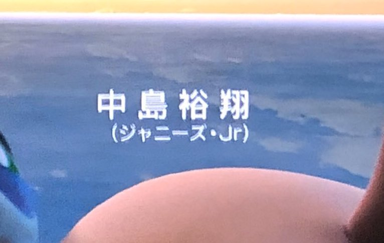 野 ブタ を プロデュース 中島 裕 翔 年齢