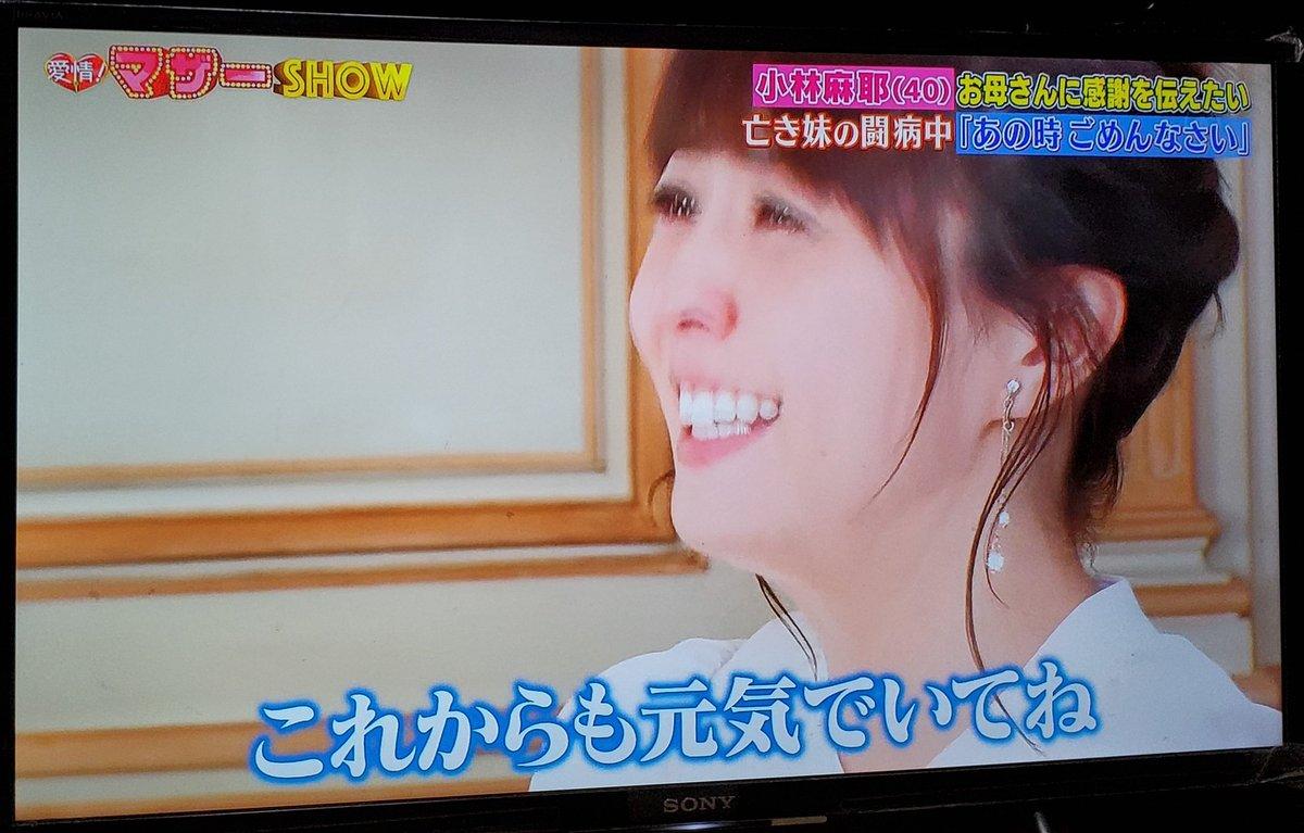 愛情 マザー show