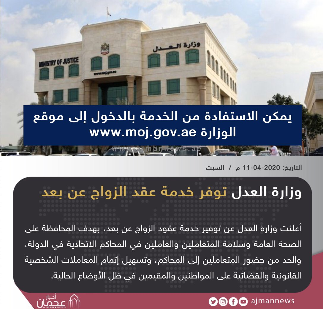 أخبار عجمان وزارة العدل توفر خدمة عقد الزواج عن بعد يمكن