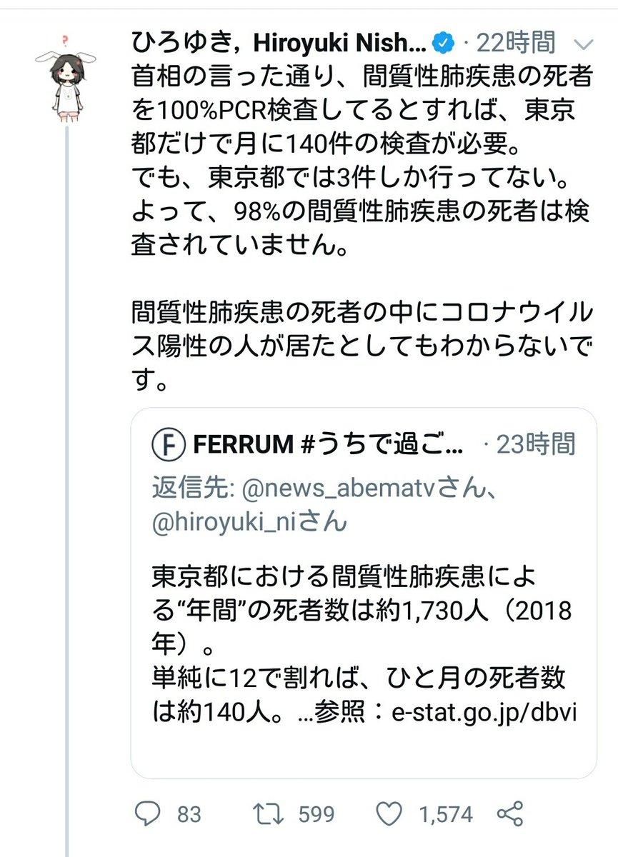 Twitter ひろゆき