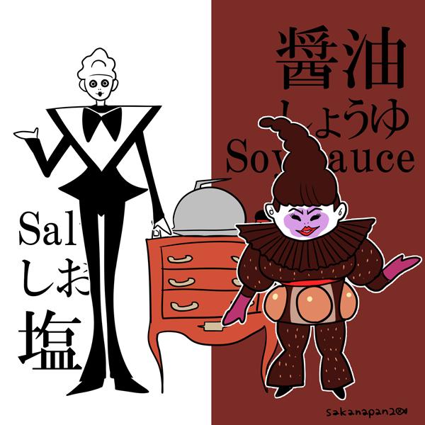 渡辺 直美 醤油