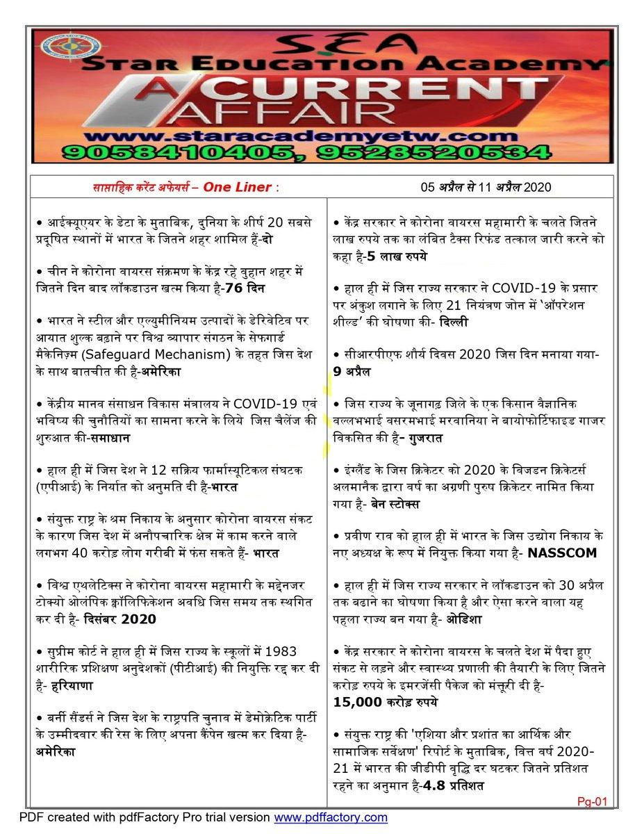 Weekly Current Affairs 05April To 11April 2020 pic.twitter.com/GTtwfOj1xu