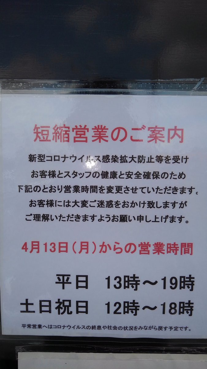 寒川 水族館