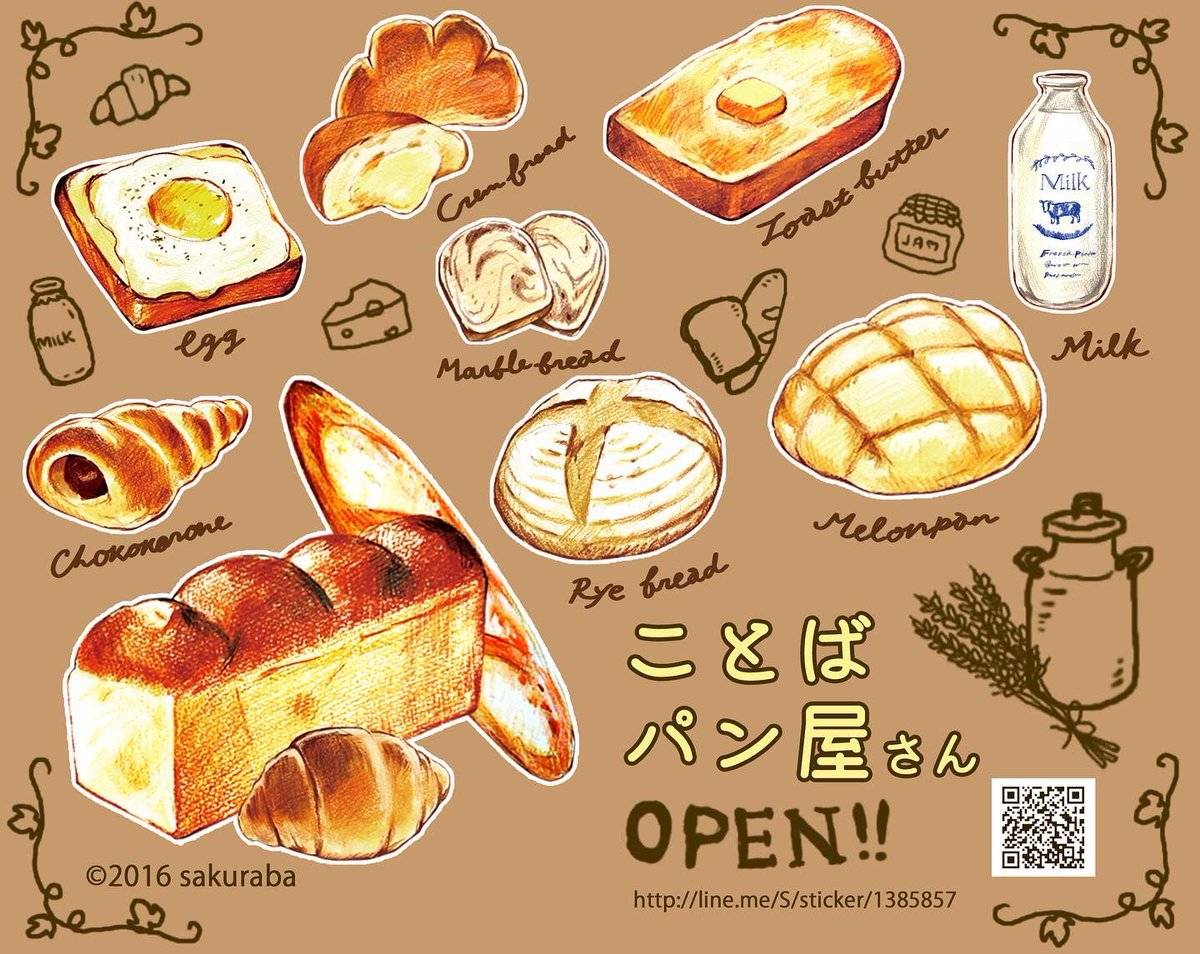 Sakuraba 9 3 24 おいしいブング 東急ハンズ名古屋店様 今日はパンの日 色鉛筆でイラストを描き始めてから パンモチーフのイラストが一度多い気がします パングッズはcreemaにて販売中 T Co 3ouxpmwusd ことばパン屋さん Lineスタンプ