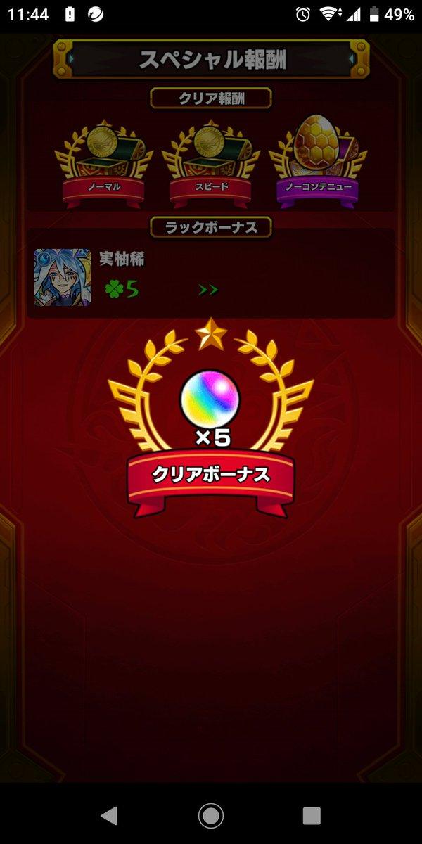 モンスト 裏 覇者 35