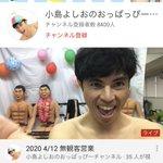 小島よしおがYouTubeで算数教え始めた結果!めっちゃ分かりやすいのに視聴者数少なすぎ!