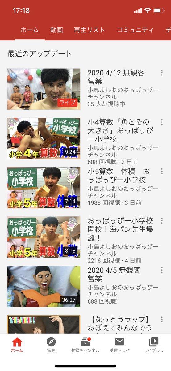 小島 よしお youtube 算数
