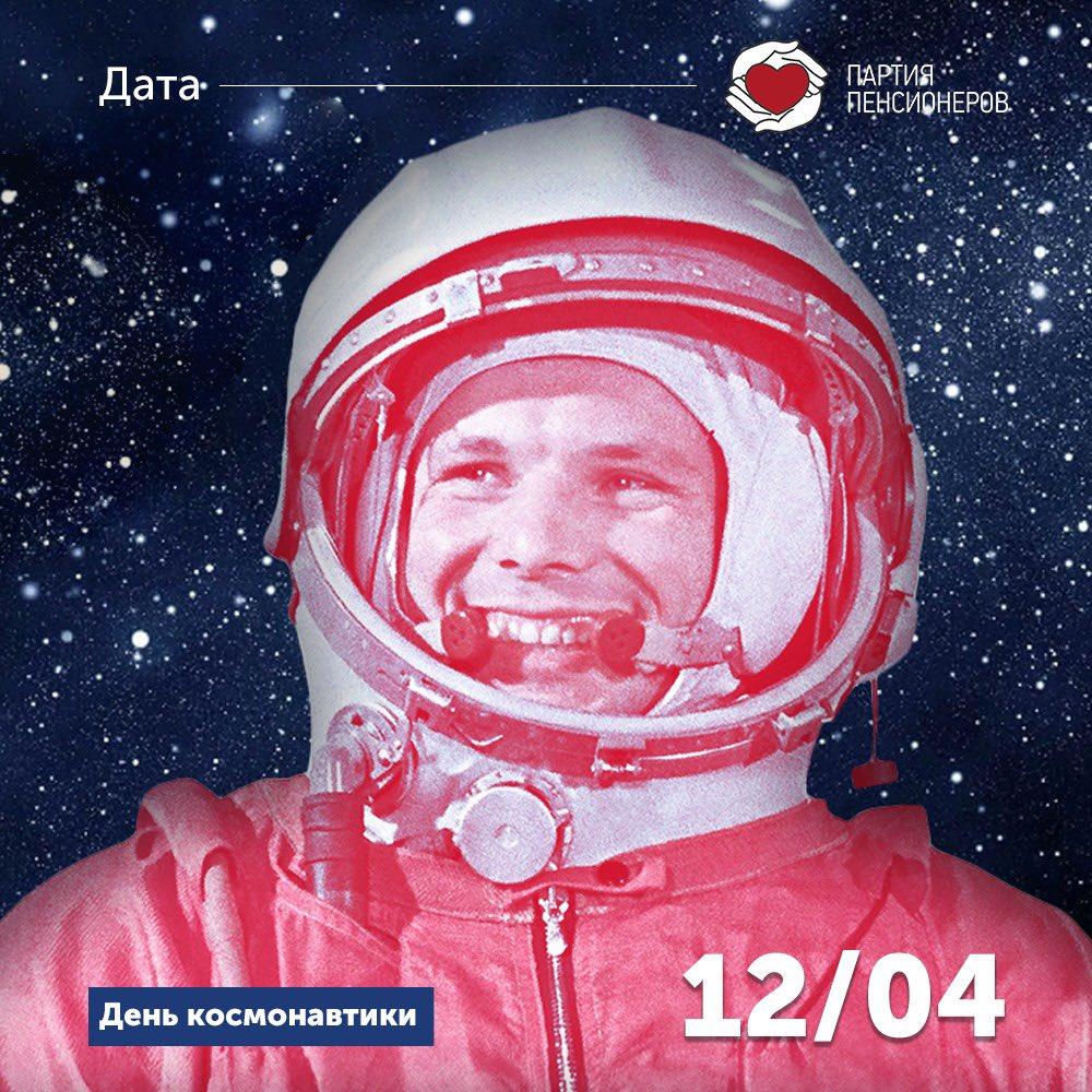 губернатор поздравление с днем космонавтики добрались сборной россии