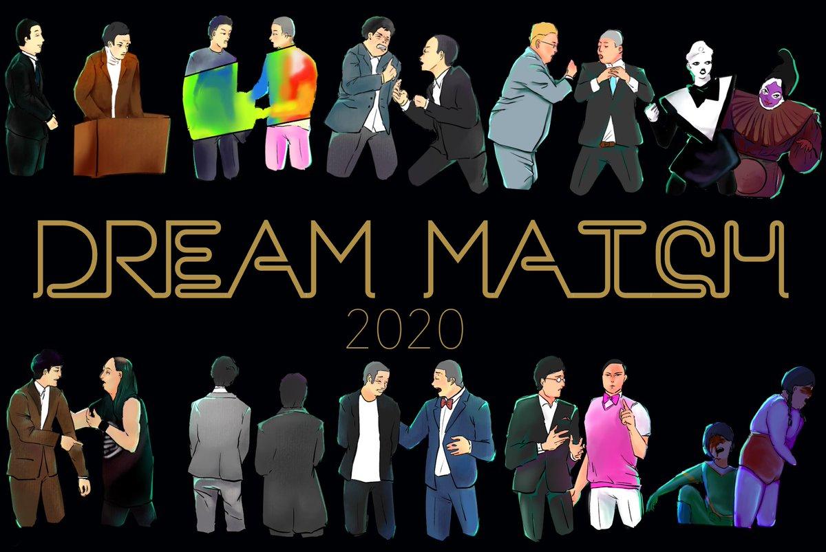 ドリームマッチ2020