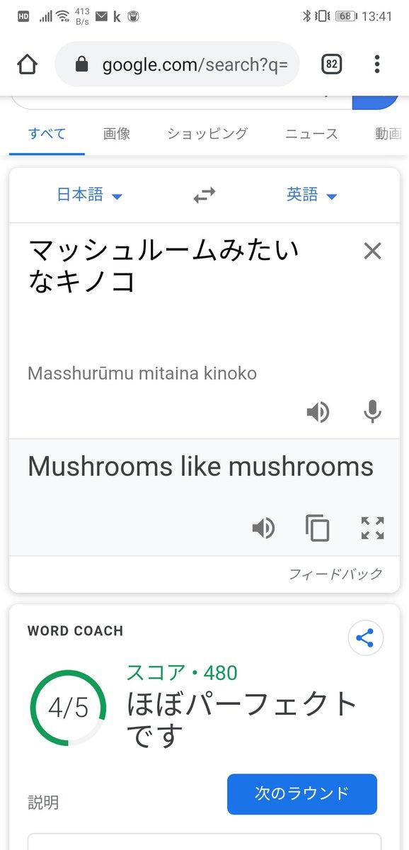キノコ 英語