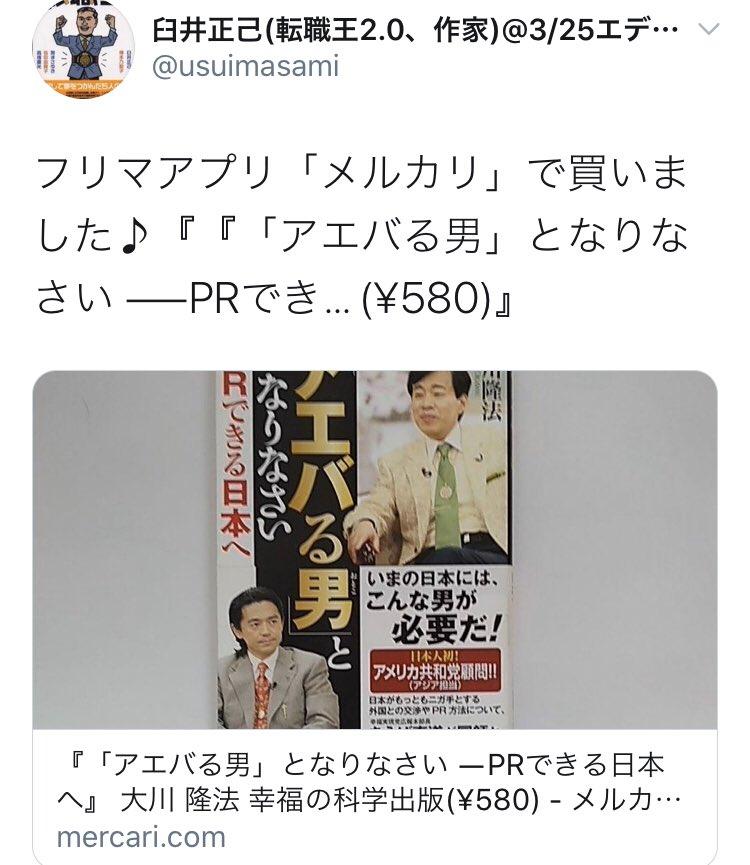 饗庭直道 hashtag on Twitter