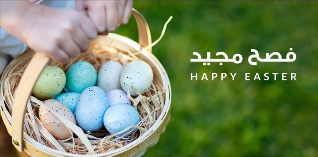 عيد فصح مجيد لكل الاصدقاء المسيحيين. كل عام وانتم بالف خير وصحة وسعادة🌹