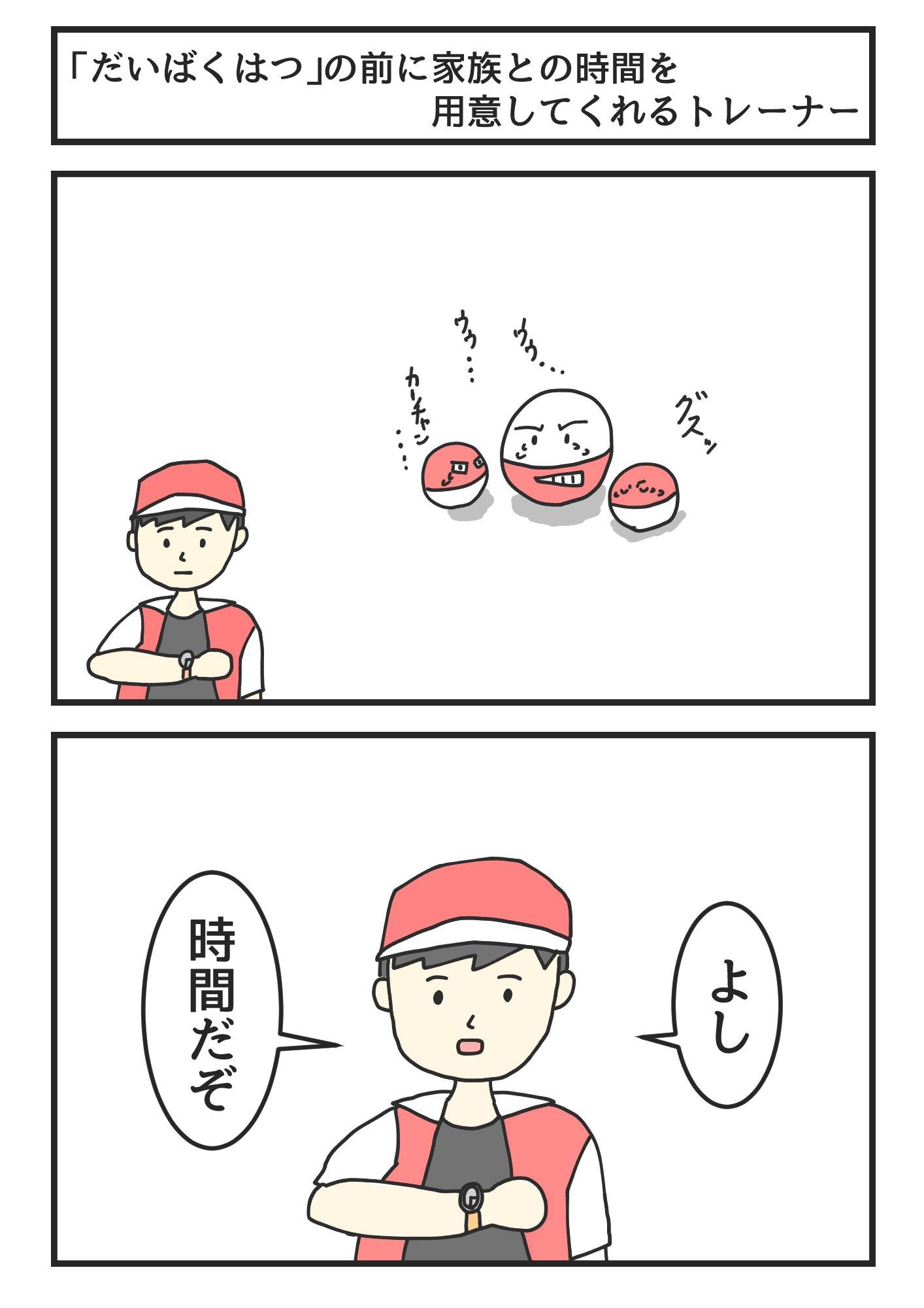 は つ ばく だい