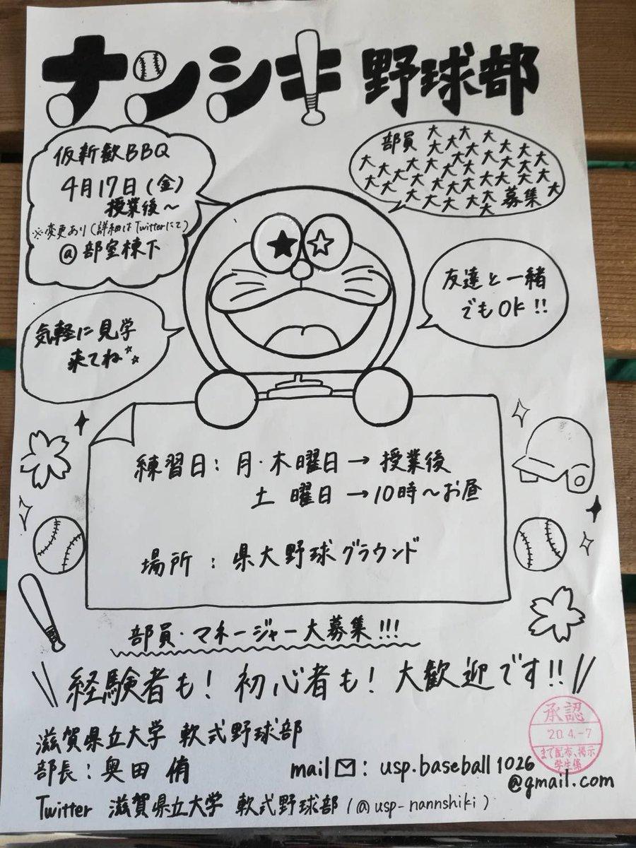 滋賀 県立 大学 あす ぽ