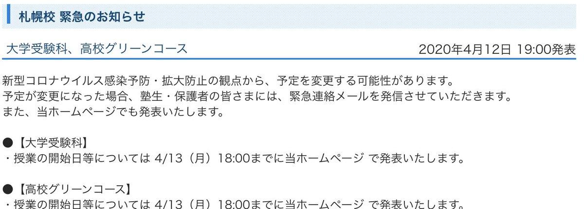 河合塾保護者ログイン