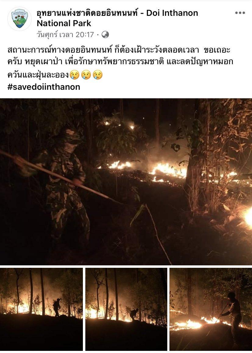 โควิด19 อาจดูเป็นเรื่องใหญ่ แต่ปัญหาไฟป่าภาคเหนือ  และฝุ่นควัน ก็ไม่ใช่สิ่งที่เราจะ ปล่อยปละละเลย โดยไม่ไยดี  #CHIANGMAIWILDFIRE  #saveเชียงใหม่  #savechiangrai pic.twitter.com/MyA5ZlMXTp