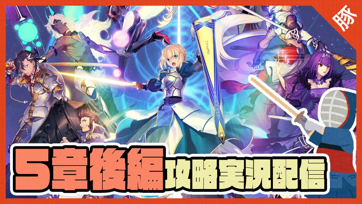 準備できたら。#FGO【豚】5章後編攻略【Fate/Grand Order/FGO/実況配信】