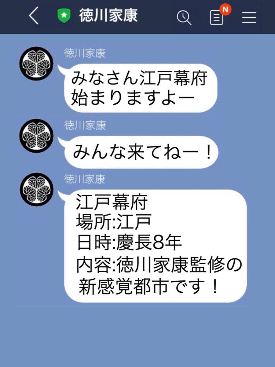 幕府 江戸