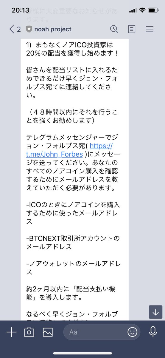 プラチナム ノア 新ノアコイン「NOAH platinum」をトークンスワップする方法紹介!