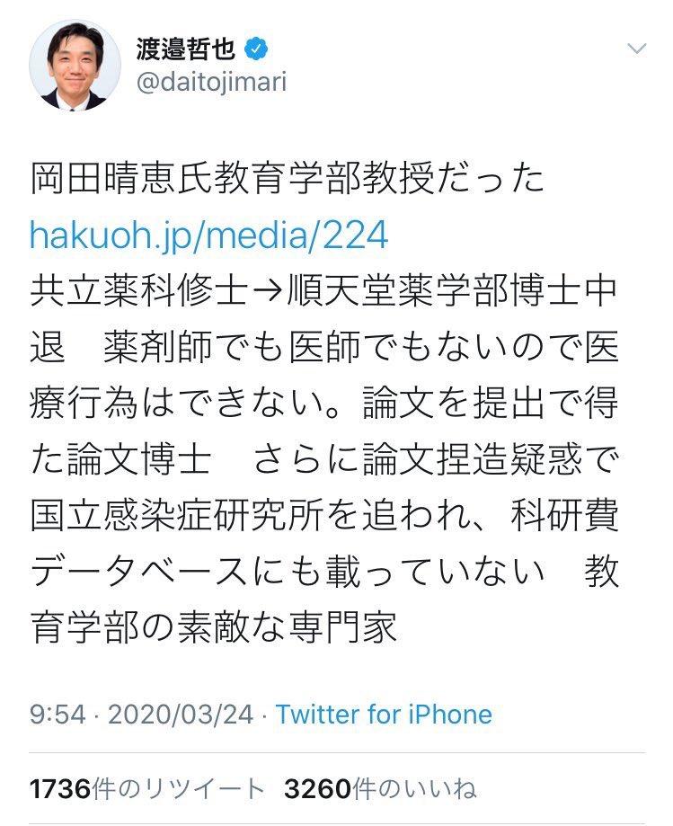 晴恵 論文 岡田