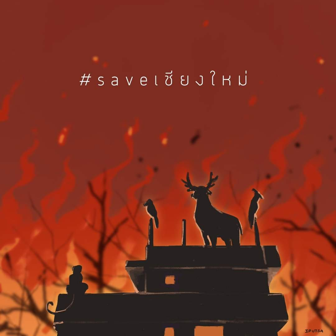 โควิด19 อาจดูเป็นเรื่องใหญ่ แต่ปัญหาไฟป่าภาคเหนือ  และฝุ่นควัน ก็ไม่ใช่สิ่งที่เราจะ ปล่อยปะละเลย โดยไม่ไยดี #CHIANGMAIWILDFIRE  #saveเชียงใหม่  #savechiangrai pic.twitter.com/kztxKtGu0p