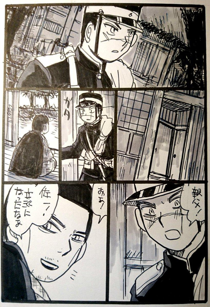 236話本誌ネタ含】杉パパに一等卒杉を会わせたかったお話 」 水島の漫画
