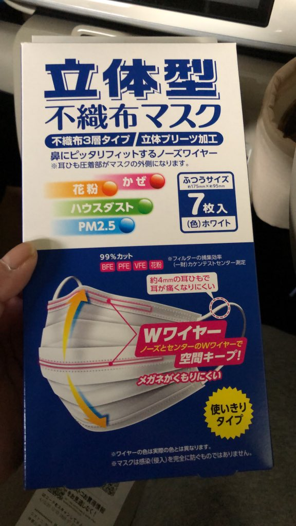 情報 コストコ オンライン 3 マスク