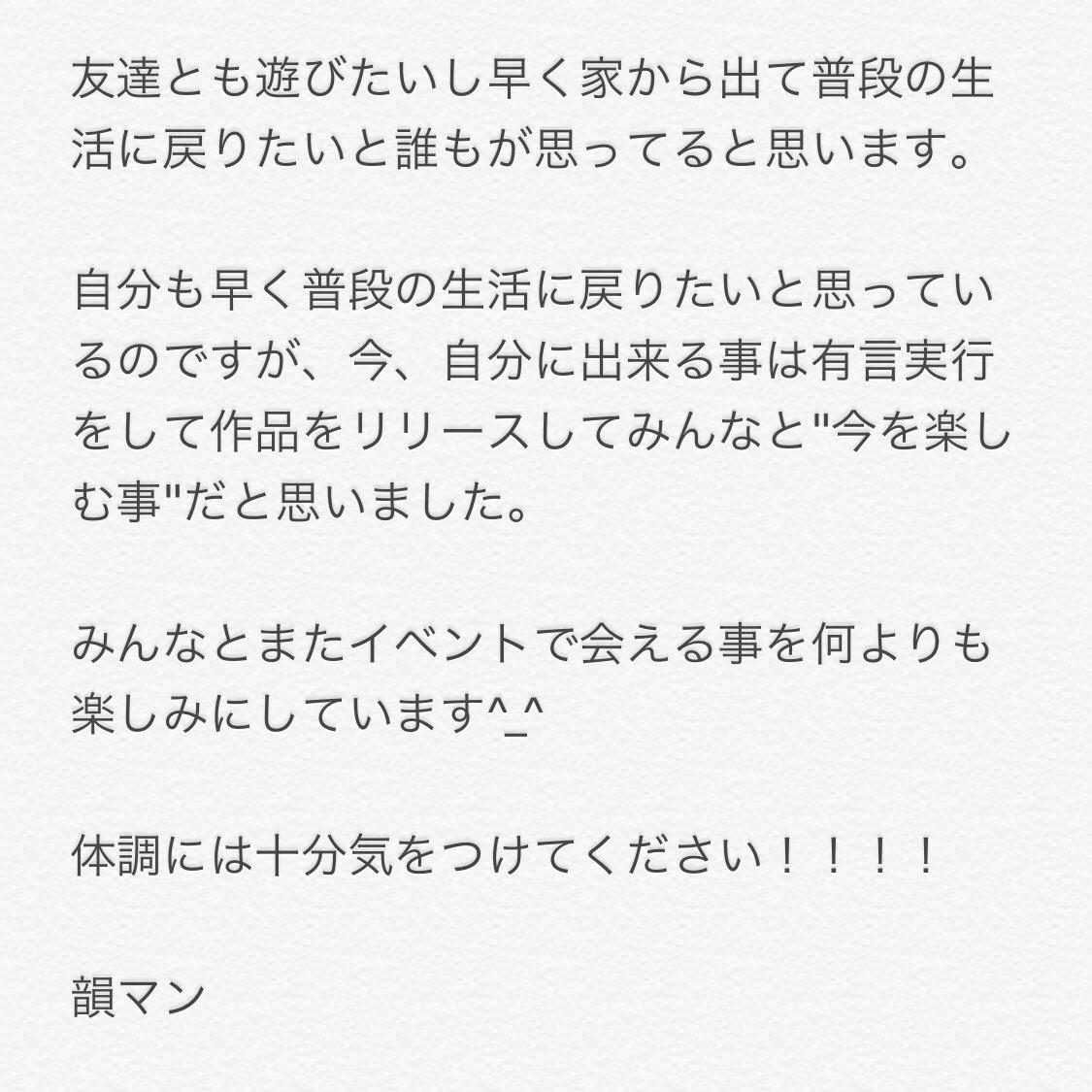 新曲 韻 歌詞 マン 【神回】韻マン vs