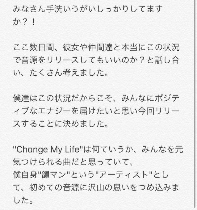 韻 マン change my life