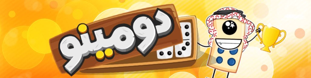 العب دومينوز وحملها مجانا على موبايلك @maysalward #games #mobile goo.gl/LzX6ef