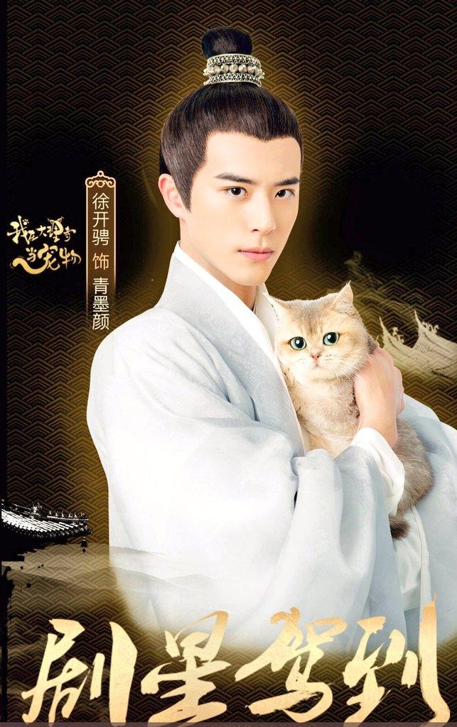 #我在大理寺當寵物 #我在大理寺当寵物 #徐開騁 「旦那様はドナー」で有名な男主ですが、これも面白いです😆💕 日本に入って来ないかな。 https://t.co/RbILpgwbLN
