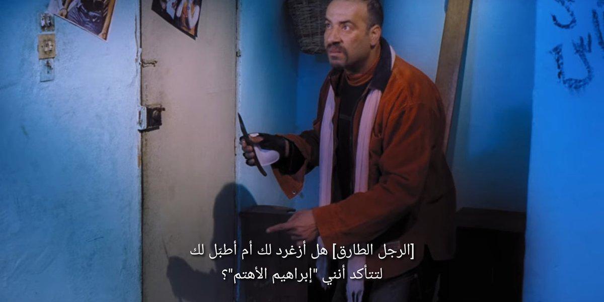 فيلم اللي بالي بالك 2003 1