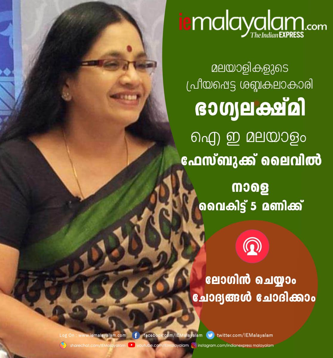 Ie Malayalam On Twitter Iem Fb Live With Dubbing Artiste And Actor Bhagyalakshmi Tomorrow At 5 Pm