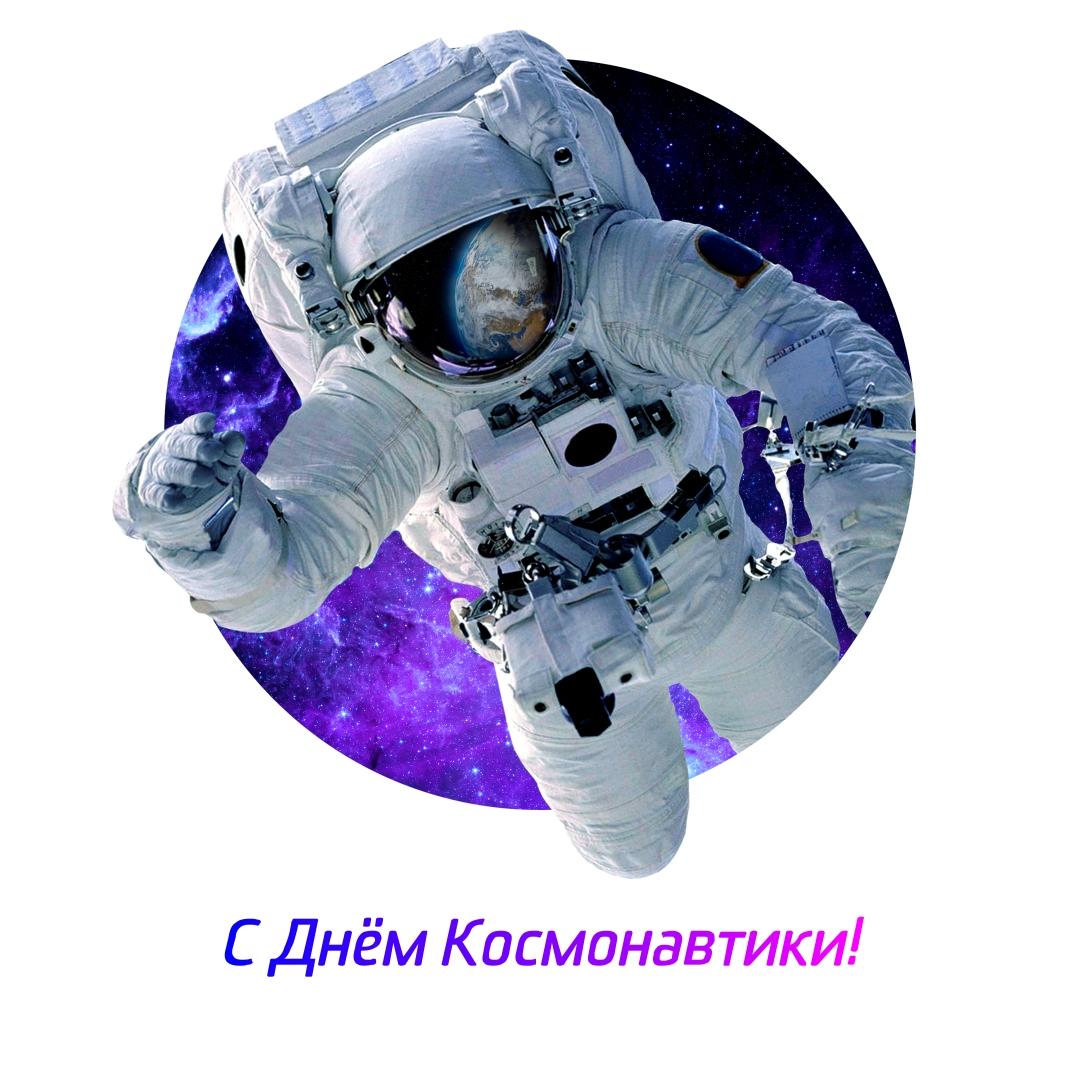 одной поздравления здоровья как у космонавта решили исправить это