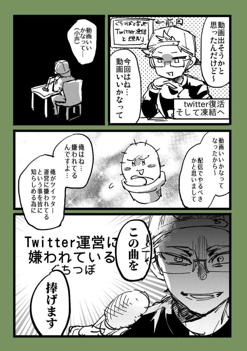 Twitter ぐち つぼ