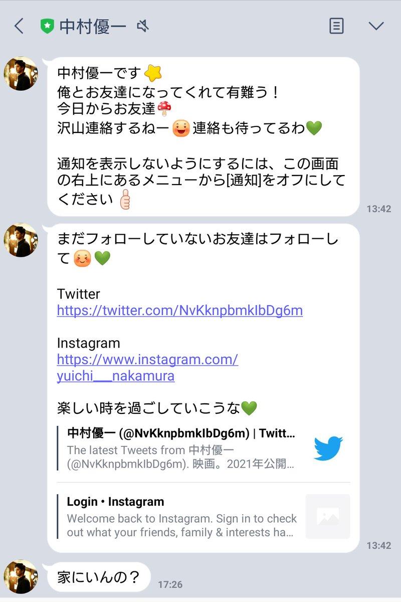 Twitter 中村 優一