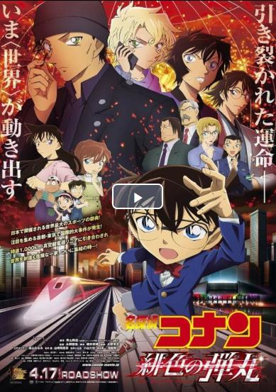 Detective Conan The Scarlet Bullet Online Free Hd Conan Onlinehd Twitter