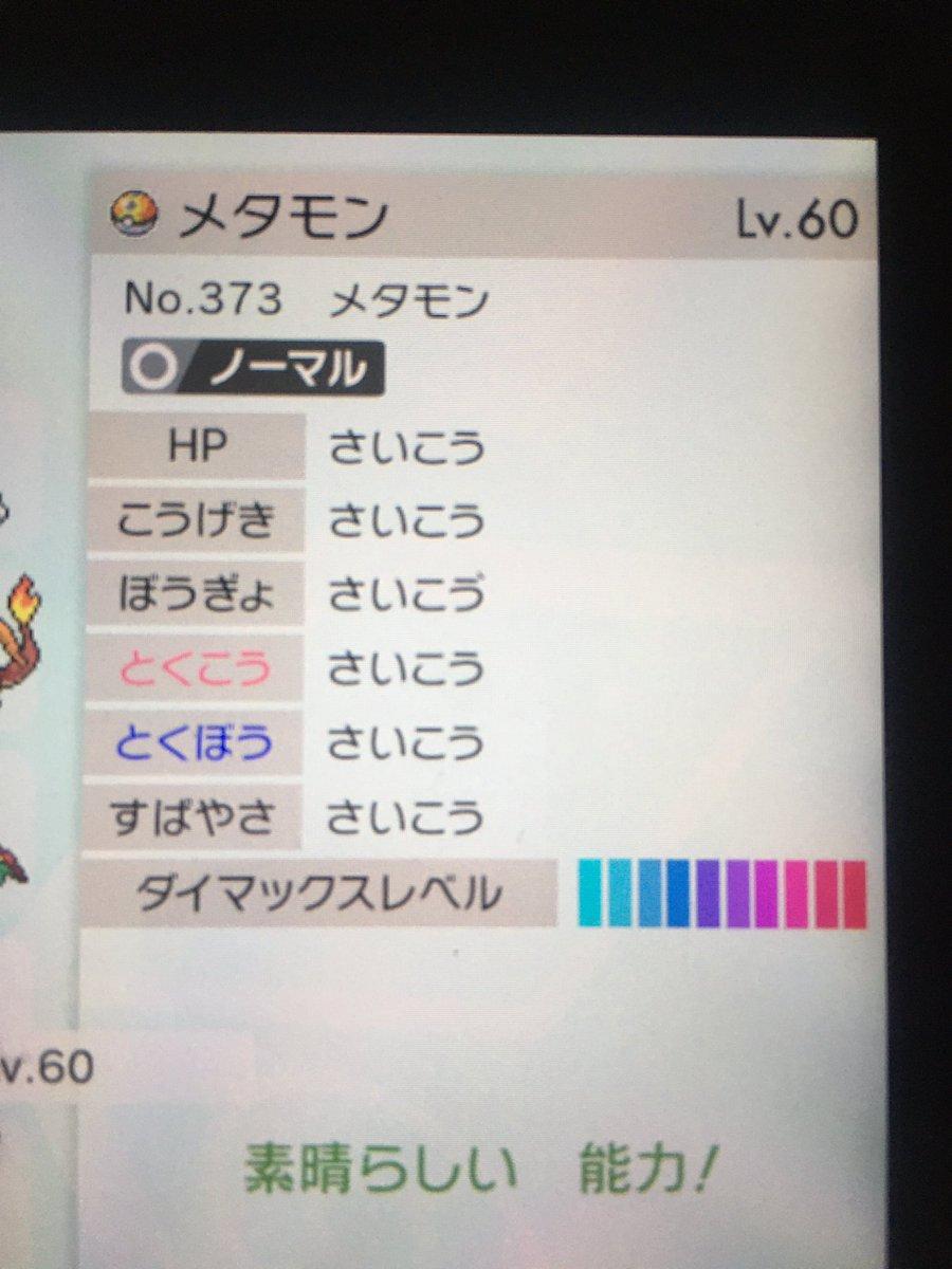 剣 メタモン ポケモン 盾 6v